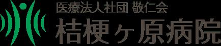 医療法人社団 敬仁会 桔梗ヶ原病院