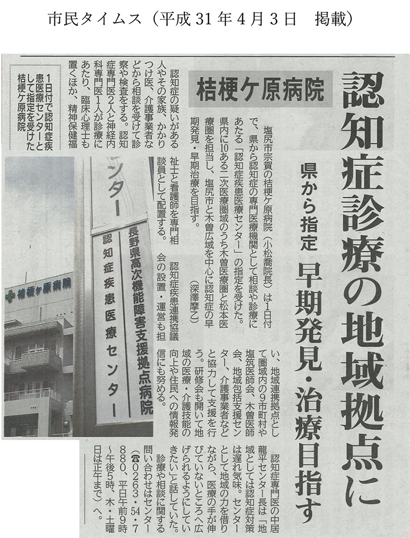 平成31年4月3日の市民タイムス