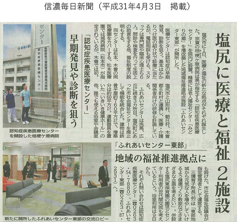 平成31年4月3日の信濃毎日新聞